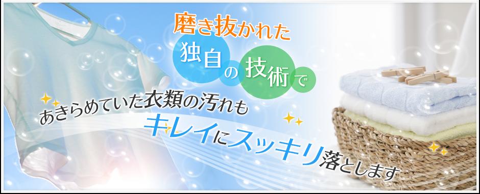 座間・厚木・綾瀬・大和のクリーニング・しみ抜きはおしゃれ倶楽部へ!