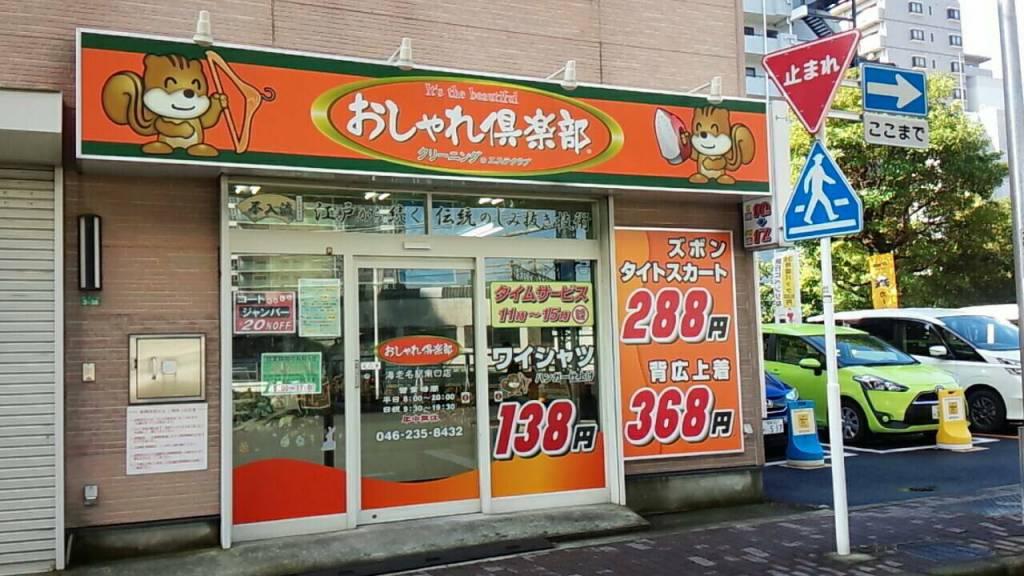 海老名駅南口店 外観