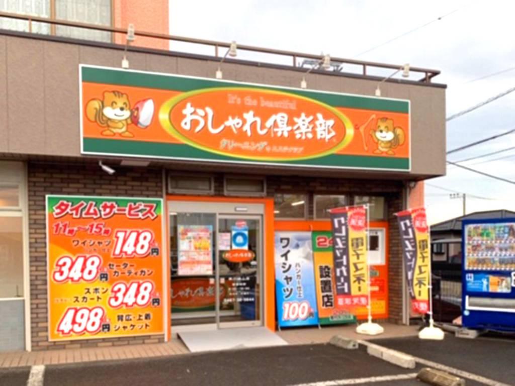 早川城山店 外観