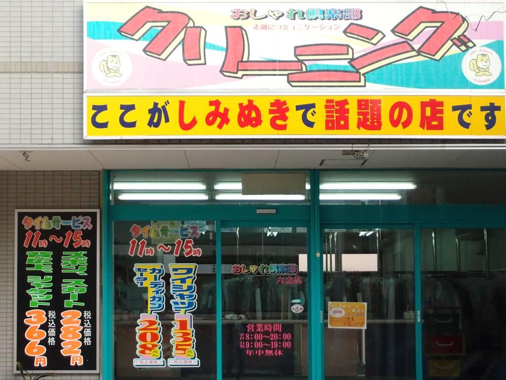 六会駅前店 外観